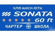 Яхта Sonata